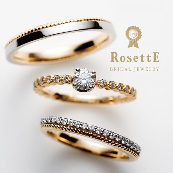 ロゼットの婚約指輪と結婚指輪のしずく