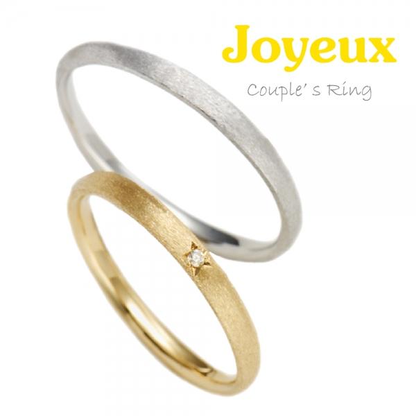 ジョワイユ,安い,結婚指輪