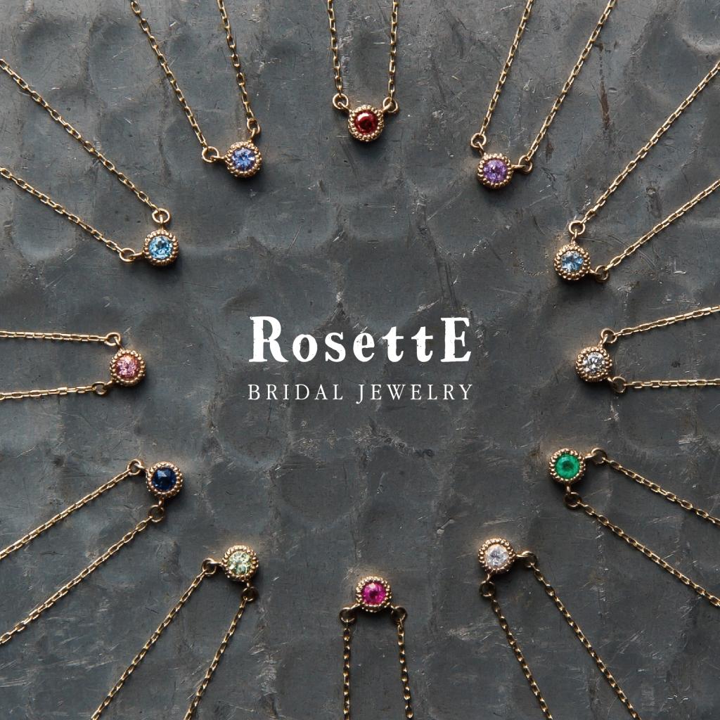 ロゼット,RosettE