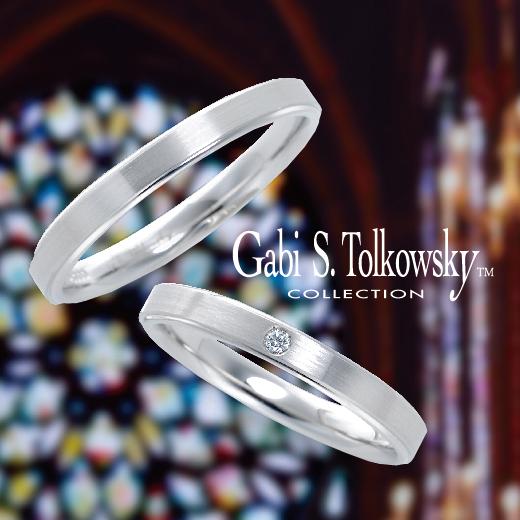 ベルギーブランド、ガビトルコフスキーの結婚指輪6