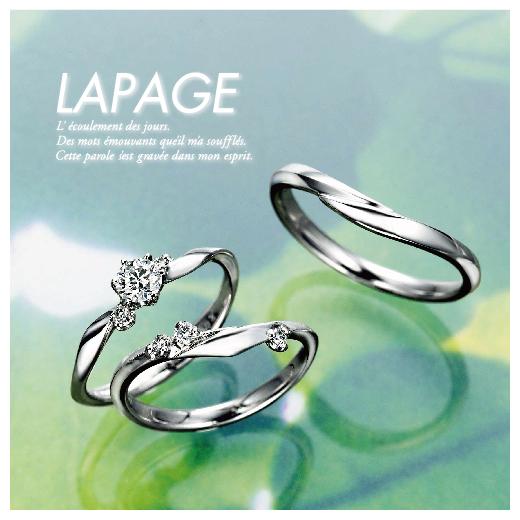 大阪プロポーズ婚約指輪ラパージュ