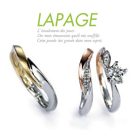 心斎橋なんばでLAPAGEラパージュのマリーゴールドの結婚指輪の正規取扱店はgarden心斎橋
