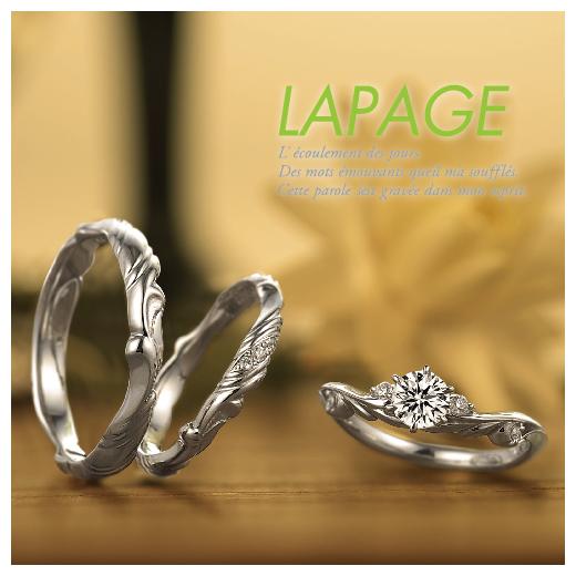 重ね付けで人気の婚約指輪と結婚指輪のラパージュ