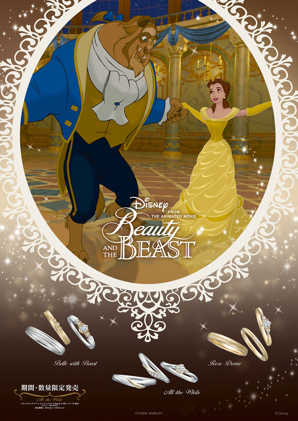 Beauty and the Beast CITIZEN(シチズン)
