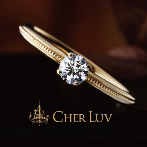 心斎橋なんばでCHER LUVシェールラヴの婚約指輪カンパニュラの正規取扱店はgarden心斎橋