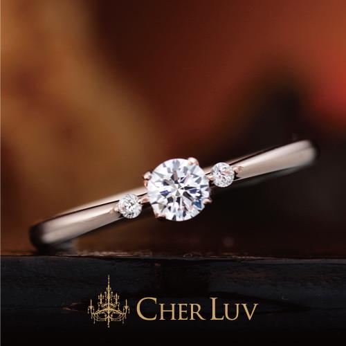 心斎橋なんばでCHER LUVシェールラヴの婚約指輪ガーデニアの正規取扱店はgarden心斎橋