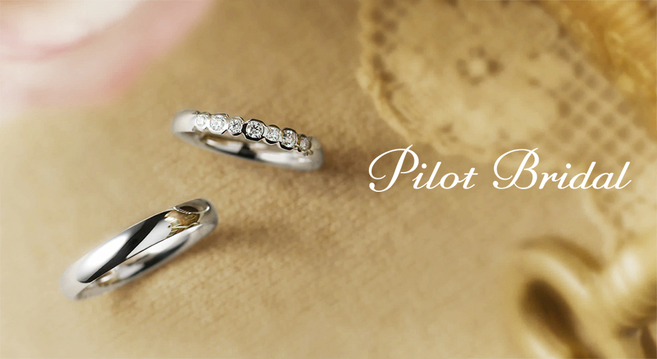 パイロットブライダルの結婚指輪はgarden心斎橋
