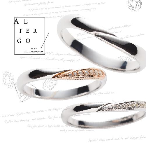 アルテルゴ結婚指輪大阪4