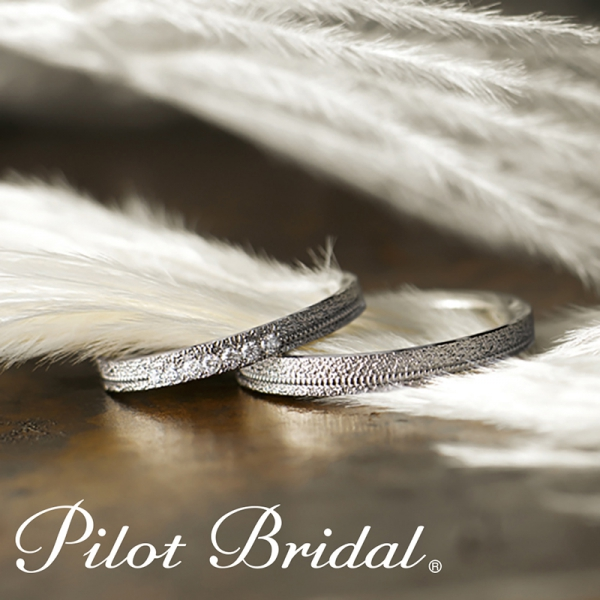 パイロットブライダルの結婚指輪
