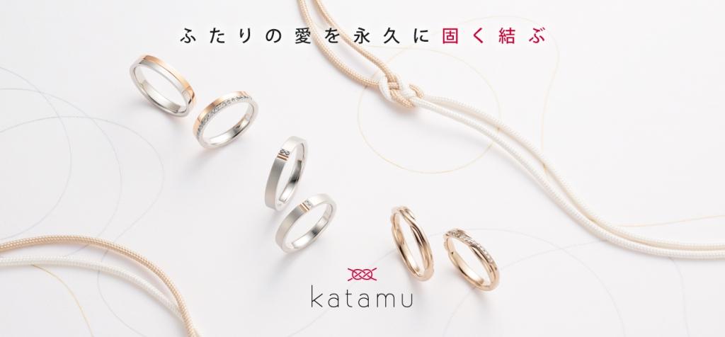 和風ブランド、Katamuカタムの結婚指輪ならgarden心斎橋