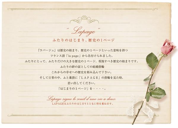 ラパージュ結婚指輪正規取り扱い店大阪14