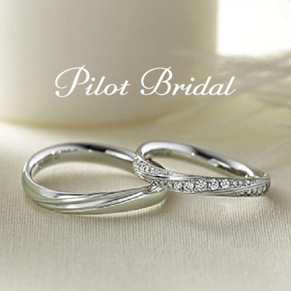 Pilot Brdal(パイロットブライダル)の結婚指輪2