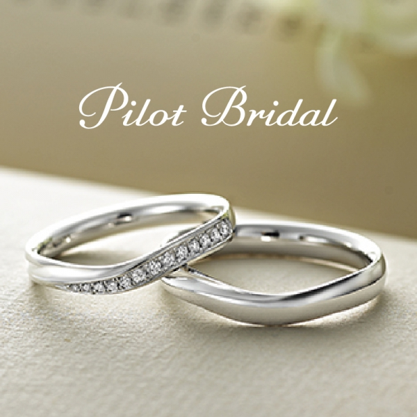 Pilot Bridalパイロットブライダルの結婚指輪Tomorrowはgarden心斎橋