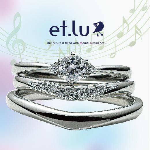エトルet.luの結婚指輪テネラメンテ
