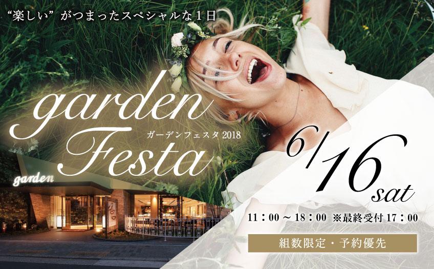 gardenfesta_201806_header_sp
