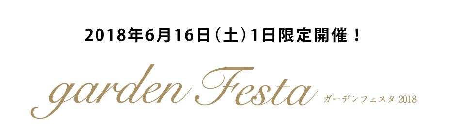 2018年6月16日(土)1日限定開催!