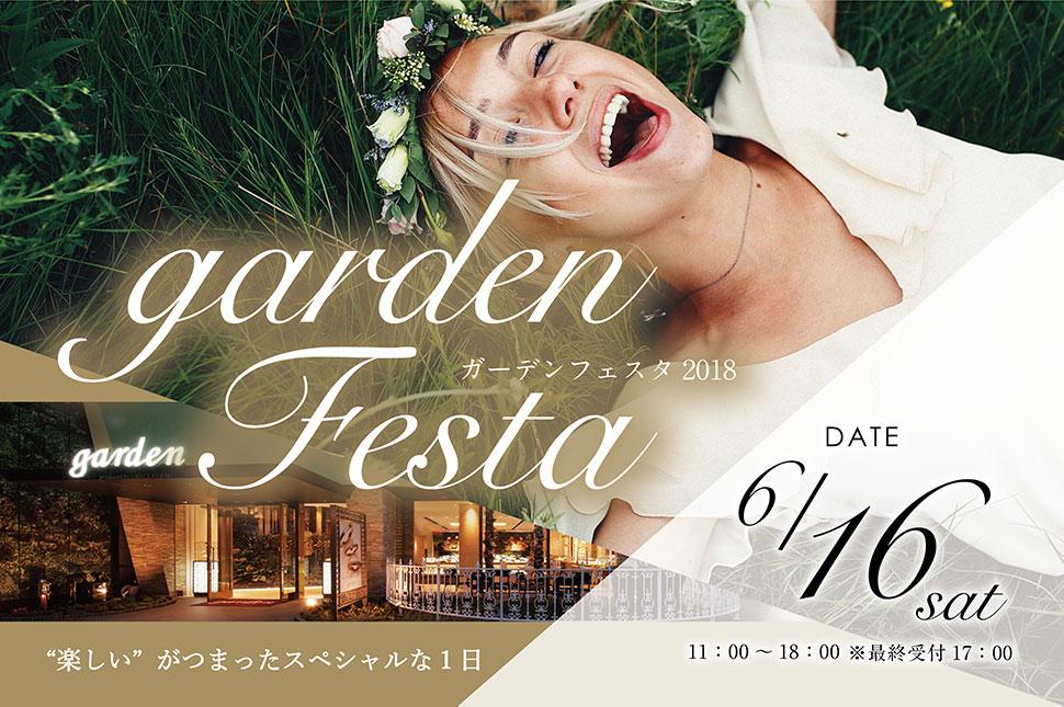garden Festa ガーデン・フェスタ 2018年6月