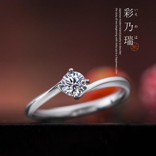 彩乃端の婚約指輪正規取扱4店garden心斎橋