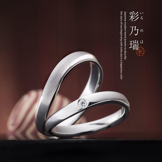 いろのは結婚指輪正規取り扱い店大阪7