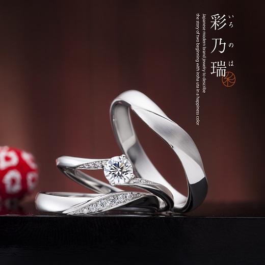 和風結婚指輪いろのは1