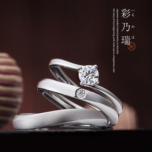 和風結婚指輪いろのは3