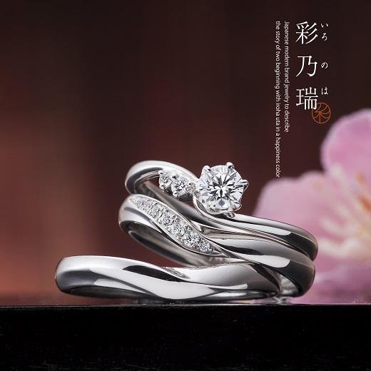和風結婚指輪いろのは4