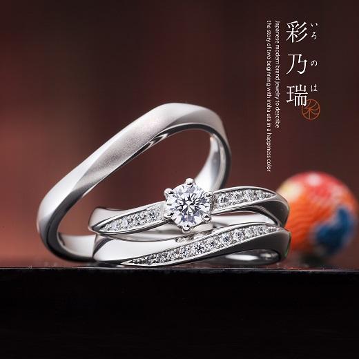 和風結婚指輪いろのは2