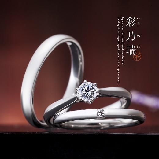 和風結婚指輪いろのは