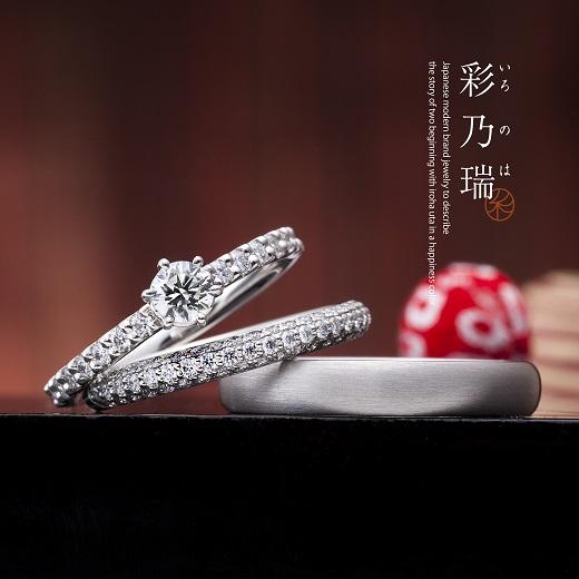 和風結婚指輪いろのは5