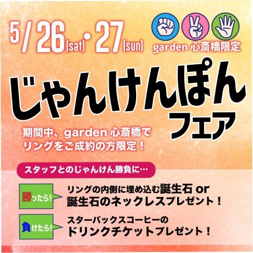 garden心斎橋限定☆じゃんけんぽんフェア☆5/31まで延長!!