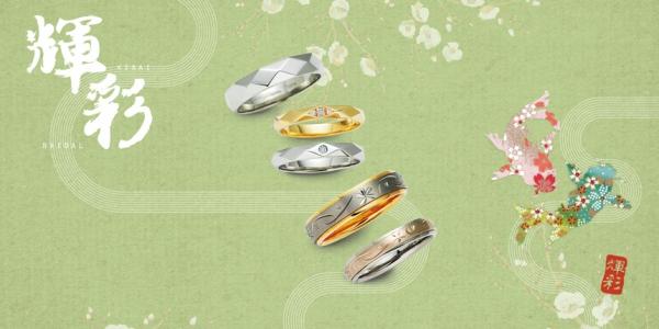 輝彩の結婚指輪婚約指輪の正規取り扱い店ガーデン4