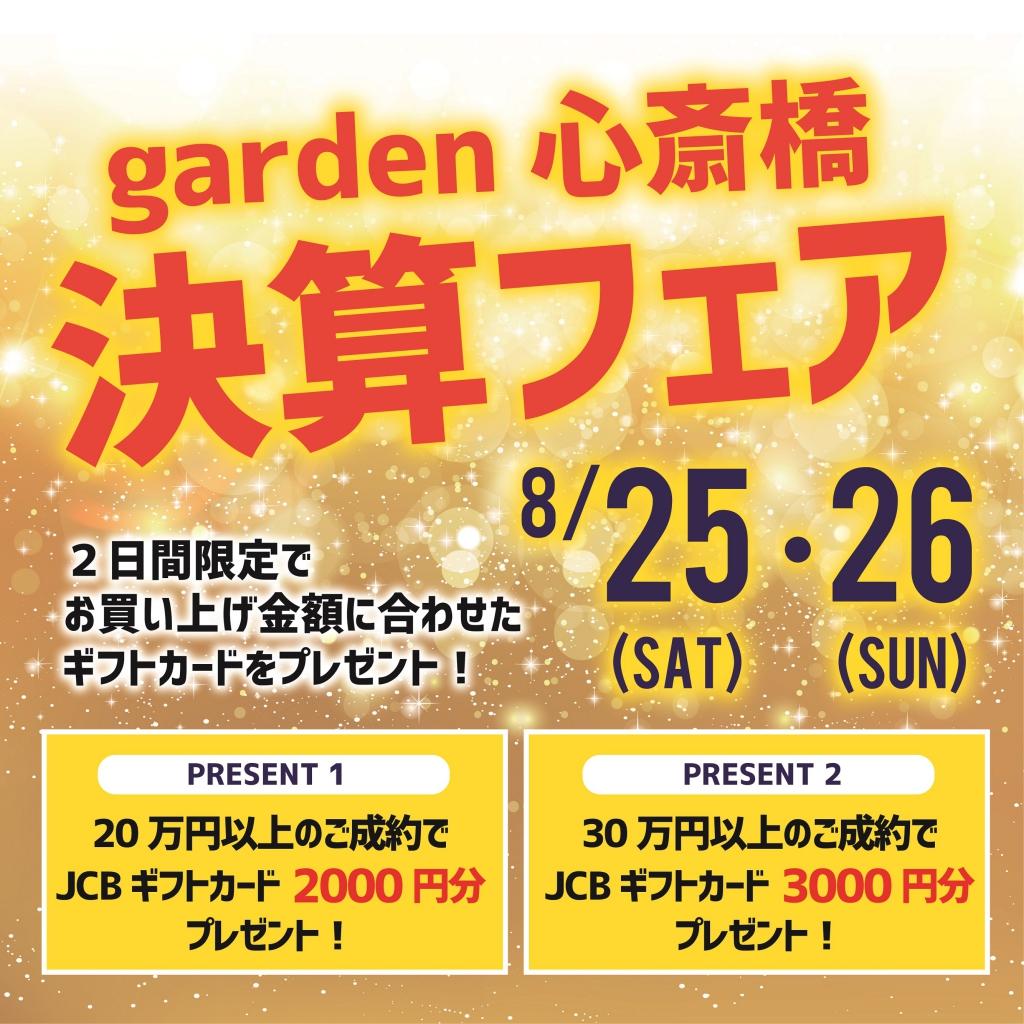 garden心斎橋店限定!8/25、8/26決算フェア開催!!*:・