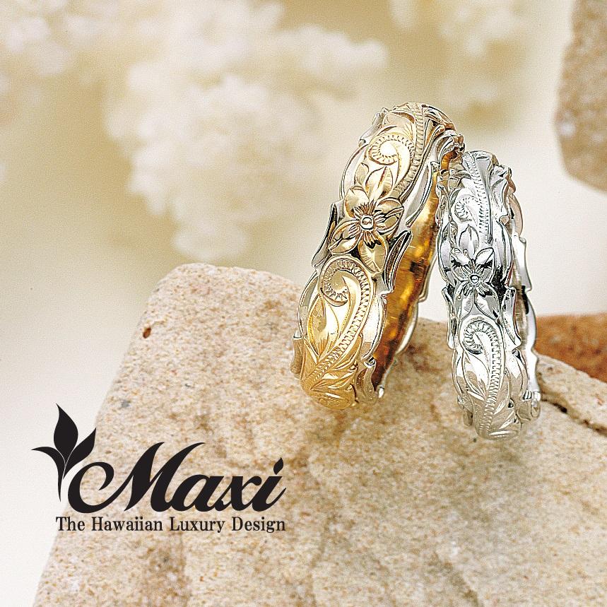 ハワイアンジュエリーならマキシの結婚指輪