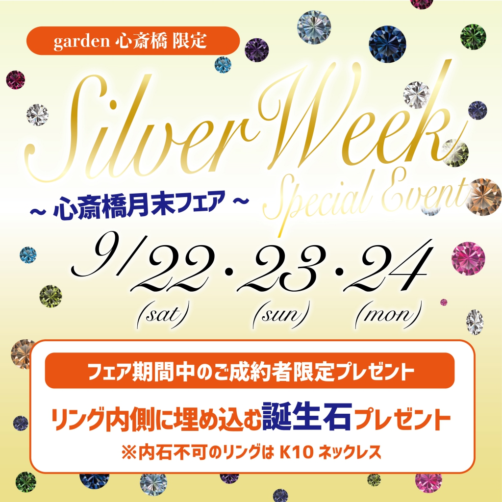 心斎橋限定!9/22~9/24月末フェア♪*:・'゜☆