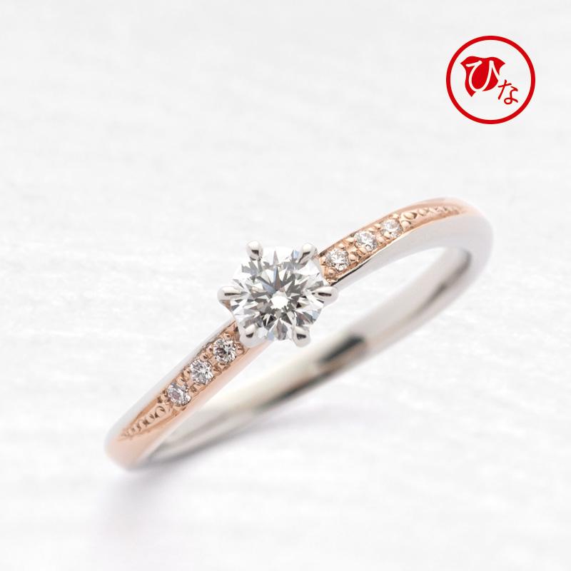 奈良で人気のひなの婚約指輪きせき