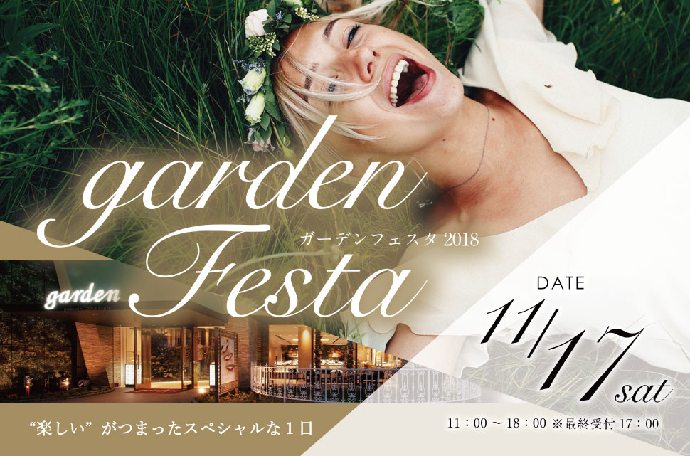 garden Festa ガーデン・フェスタ 2018年11月