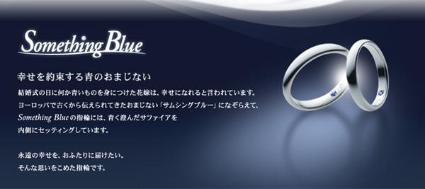 アイテール結婚指輪大阪2