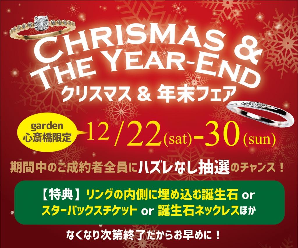心斎橋店限定!クリスマス&年末フェア