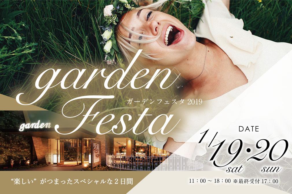 garden Festa ガーデンフェスタ 2018
