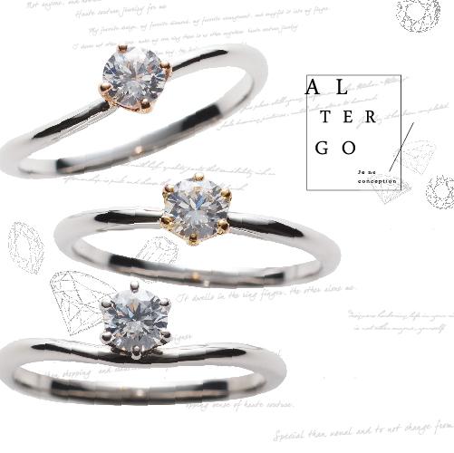 心斎橋なんばでALTERGOアルテルゴの婚約指輪正規取り扱い店はgarden心斎橋