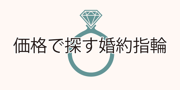 価格で探す婚約指輪(エンゲージリング)