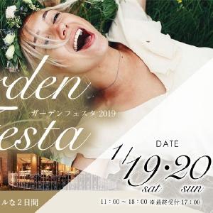 garden Festa 2019 ガーデンフェスタ 1月19日(土)・20日(日)2日間