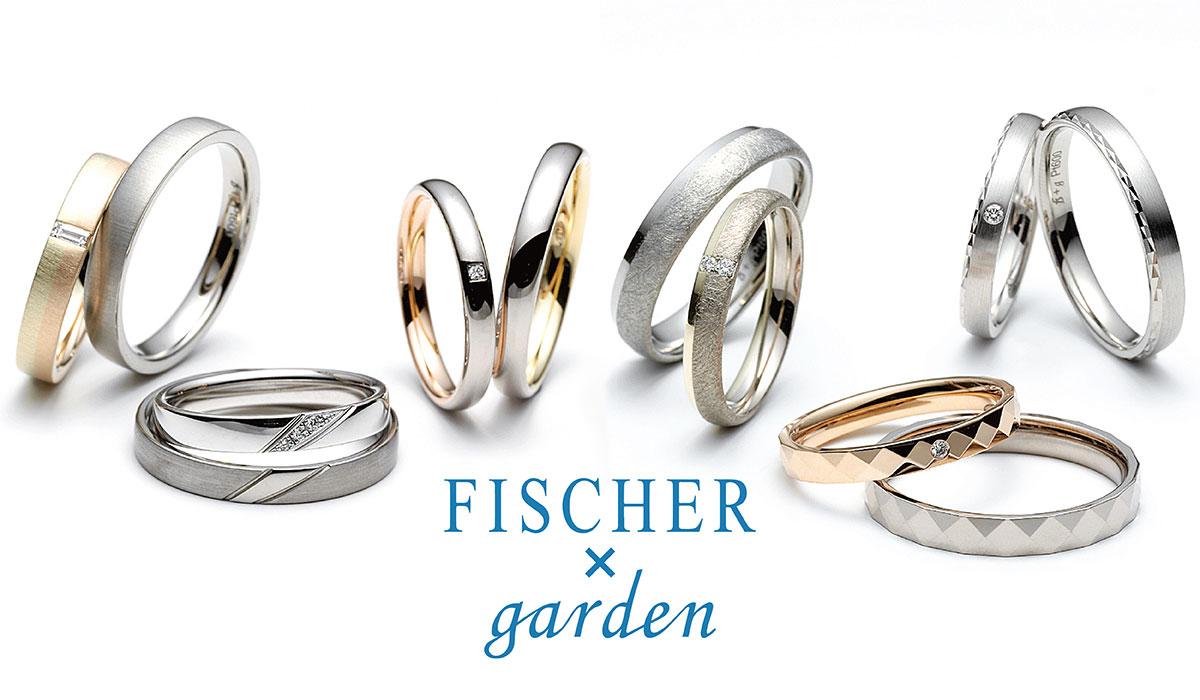 FISCHERフィッシャーとgardenのコラボリングはgarden心斎橋