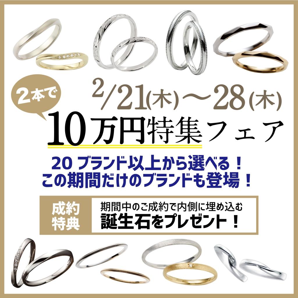 10万円の結婚指輪特集フェア