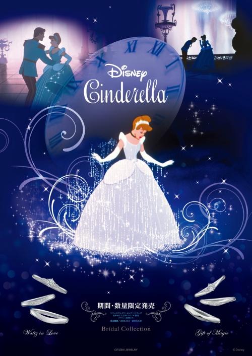 DisneyCinderellaリングのDiaをDカラーにグレードアップ&ガラスの靴ネックレスプレゼント5/17~5/22まで
