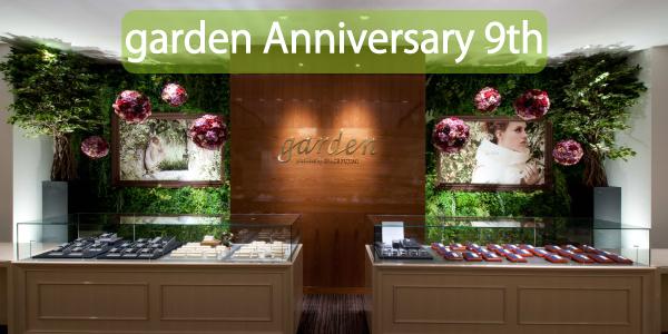 garden誕生9周年