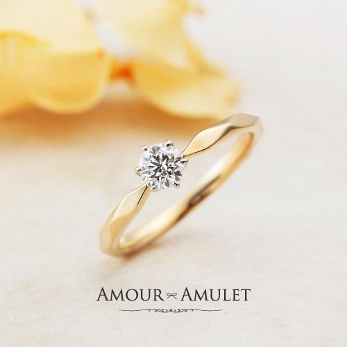 プロポーズ婚約指輪人気アムールアミュレット
