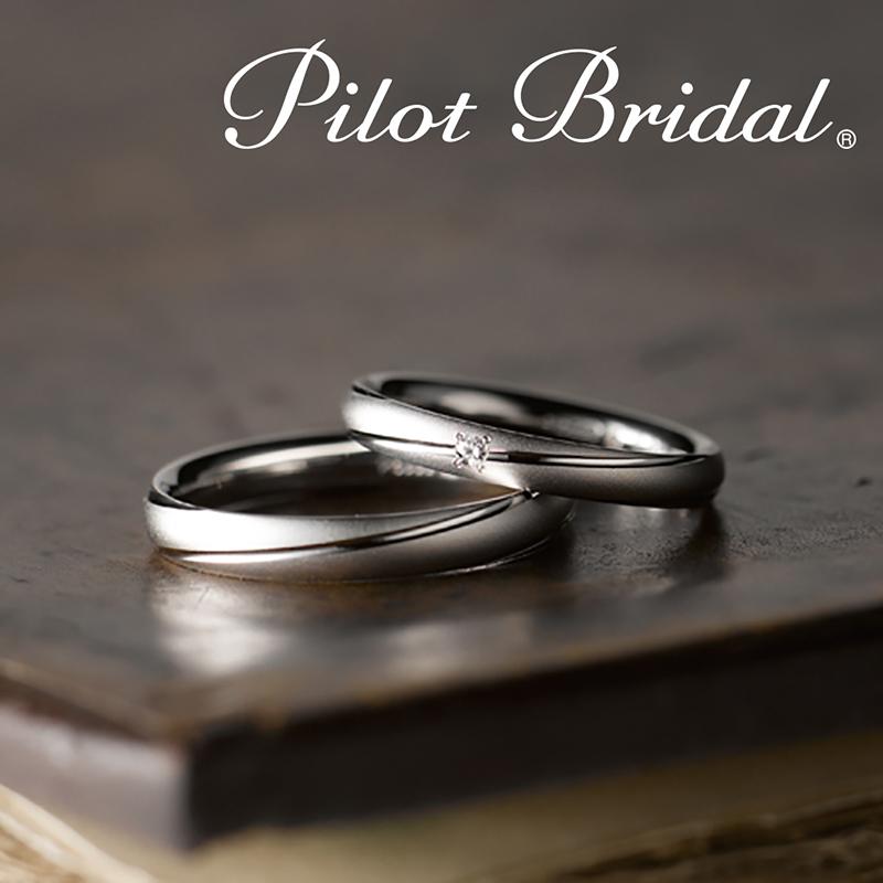 パイロット結婚指輪大阪2