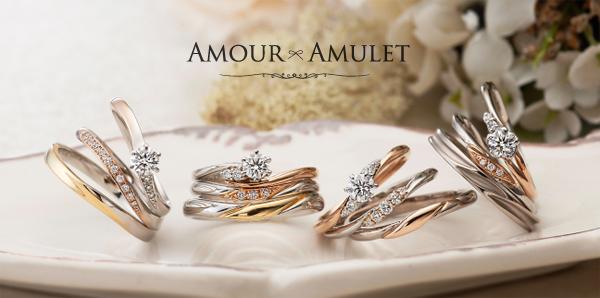 AMOURAMULETアムールアミュレットの指輪の集合写真