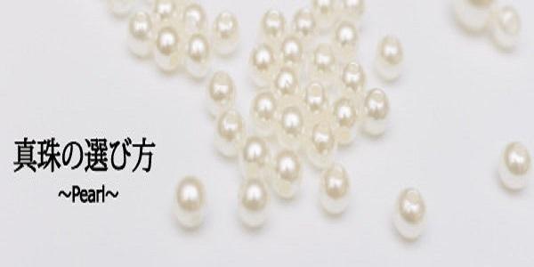 知らないと損する真珠(パール)選びのポイント!【大阪・心斎橋】